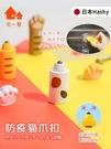 日本hashy可愛貓爪防疫筆按電梯神器貓爪扣電梯防疫棒抑菌防護