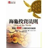 海龜投資法則(投資理財)