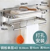 不銹鋼浴巾架打孔浴室置物架衛浴五金架【40cm單層】