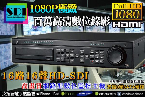 監視器 16路16聲 HD SDI 超高解析 遠端監控 主機 百萬畫素 監控 DVR 攝影機