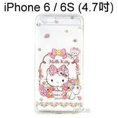 Hello Kitty 彩鑽透明軟殼 [花園] iPhone 6 / 6S (4.7吋)【三麗鷗正版授權】