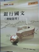 【書寶二手書T2/進修考試_YAP】銀行國文(測驗題型)_寧遠