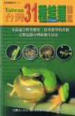 (二手書)臺灣31種蛙類圖鑑