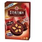 【2020新版】義美巧克力酥片(黑可可) 140g【合迷雅好物超級商城】