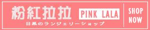 粉紅拉拉 全店促銷活動
