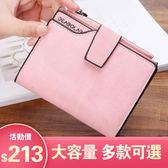 皮夾正韓女士短版拉鍊錢包女簡約搭扣錢夾學生皮夾多卡位女式零錢包