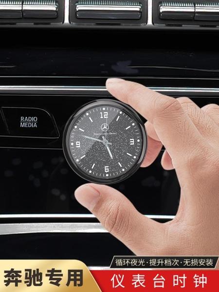車載時鐘 奔馳新C級E級C200/GLC260L/E300l車載中控時鐘表石英表車內改裝飾 米家