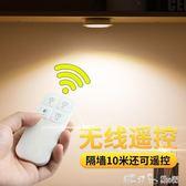夜燈 無線遙控led櫥櫃小夜燈衣櫃內衣櫥可充電式超亮家用廚房觸摸感應