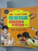 【書寶二手書T4/少年童書_ZAS】發現知識-開發思維的科學遊戲(上)_李佳東