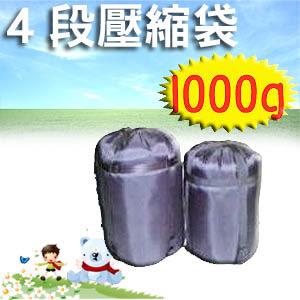 4段壓縮袋(1000G).露營用品.戶外用品.登山用品.休閒.睡袋.外袋