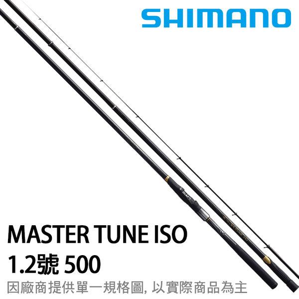 漁拓釣具 SHIMANO 17 MASTER TUNE ISO 1.2-500 (磯釣竿)