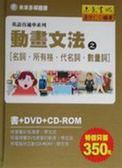(二手書)動畫文法(書+DVD+CD不分售)(精裝)