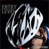 騎行頭盔男山地公路車騎行帽裝備單車輪滑自行車頭盔超輕一體成型  潮流前線