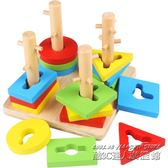 兒童益智幾何形狀配對五套柱積木