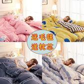 簡約床上用品1.5四件套學生宿舍床單被套1.2米三件套1.8/2.0m雙人全館免運