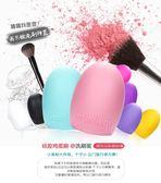【現貨供應】化妝刷具清洗神器 Brushegg 矽膠迷你刷具搓衣板【H00455】