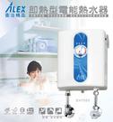 【享樂衛浴】電光ALEX EH7555 ...