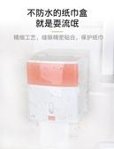 廁所防水紙巾盒免打孔衛生間廁紙盒
