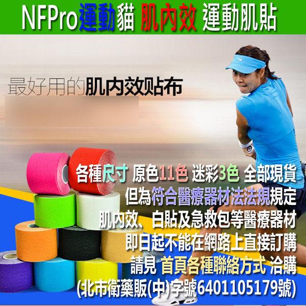 一箱24捲NFPro 運動貓 彈力運動貼布 運動肌貼 肌貼 肌肉貼 運動膠帶 運動防護 彩色貼布 肌內效貼