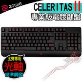 [ PC PARTY ] ZOWIE CELERITAS II 光軸  電競比賽專用 機械式鍵盤