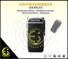 ES數位 AnyTalk FRS-909 藍芽連接 APP 雲端 無線 對講機 工地 飯店 餐廳 生存遊戲 FRS909 公司貨
