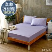 義大利La Belle 《前衛素雅》特大 精梳純棉 床包枕套組 紫色