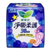 【蕾妮亞】淨吸柔護 夜用衛生棉(30cm / 8片 x 48入)