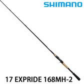 漁拓釣具 SHIMANO 17 EXPRIDE 168MH-2 (淡水路亞竿)