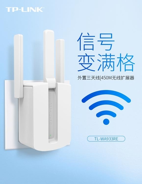 TP-LINK信號放大器WiFi增強器家用無線網路中繼高速穿牆wf接收加強擴大路由450M擴展TPLINK 陽光好物