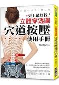 穴道按壓使用手冊:史上最好找!立體穿透圖!疼痛立解、疲勞速消、身心都放鬆、百病不