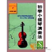 樂器購物 ▻ 【把技巧磨練的純熟期待和許多人分享拉小提琴的樂趣】 初學小提琴演奏法