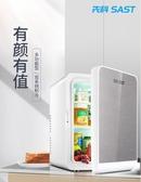 車載冰箱先科22L迷你小冰箱車載冰箱化妝品面膜母乳冷藏箱學生宿舍家用MKS 叮噹百貨