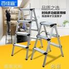 鋁梯 百佳宜家用折疊梯伸縮梯子加厚鋁合金人字梯四步樓梯多功能工程梯 薇薇MKS
