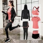 健身服套裝瑜伽服跑步健身房運動套裝女寬鬆大碼網紅顯瘦時尚速干衣初學者夏 全網最低價