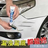 汽車補漆筆修補車漆神器劃痕修復深度刮痕去痕液珍珠白色黑油漆面 快速出貨