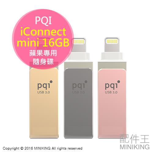 【配件王】公司貨 PQI iConnect mini 蘋果 apple 16GB 16G OTG 隨身碟 USB 備份