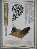 【書寶二手書T8/國中小參考書_MGF】如何捷進寫作詞彙-詩詞引用篇_林湘華