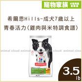 寵物家族-希爾思Hills-成犬7歲以上青春活力(雞肉與米特調食譜)3.5磅(1.58kg)