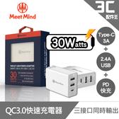 Meet Mind PD+QC3.0 快速電源充電器 三接口輸出 Type-C Type-A 雙接頭 開合收納設計