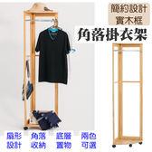 簡約設計實木框角落掛衣架