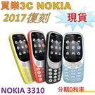 現貨 Nokia 3310 手機 2017版,3G頻段,經典復刻版直立式手機 老人機,分期0利率,聯強代理