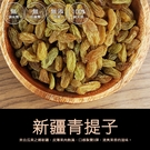 【屏聚美食】新疆青提子(230±5克)...