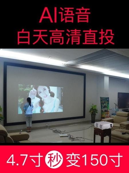 轟天炮投影儀家用辦公教學 wifi無線手機投影機4K高清家庭影院3D微型無屏電視NMS小明同學