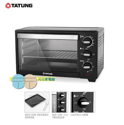 TATUNG 大同 20L電烤箱 TOT-2005A