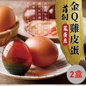 【南紡購物中心】咱兜ㄟ養雞場.首創金Q葉黃素雞皮蛋(20顆入x2盒)