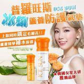【Miss.Sugar】韓國 Nature Republic -5度 普羅旺斯冰鎮蘆薈防護氣墊 【B000094】