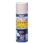 Asahi石頭效果噴漆沙岩300ml