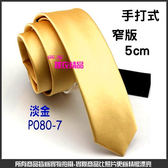 De-Fy 蝶衣精品 5cm窄版領帶.襯衫領帶新郎結婚領帶.純色素面.上班族手打式領帶~P080-7淡金