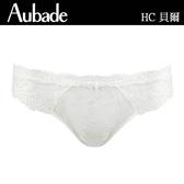 Aubade貝爾S-L蕾絲新娘款丁褲(珍珠白)HC