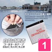 Incare防水防漏隔熱高品質自黏性天然瀝青-1入(0.3025坪)